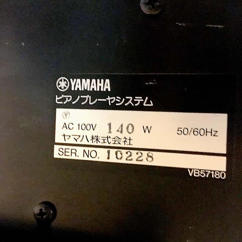Yamaha C3ED details disklavier